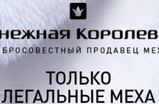 Каталог шуб магазина «Снежная королева»