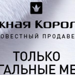 "Каталог шуб магазина ""Снежная королева"""