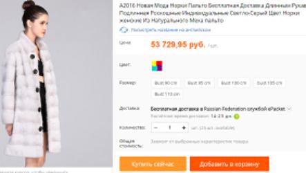 Можно ли купить на Алиэкспресс натуральную шубу всего за 1500 рублей?