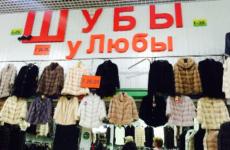 Магазин «Шубы у Любы» на московском рынке «Садовод»