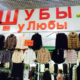 """Магазин """"Шубы у Любы"""" на московском рынке """"Садовод"""""""