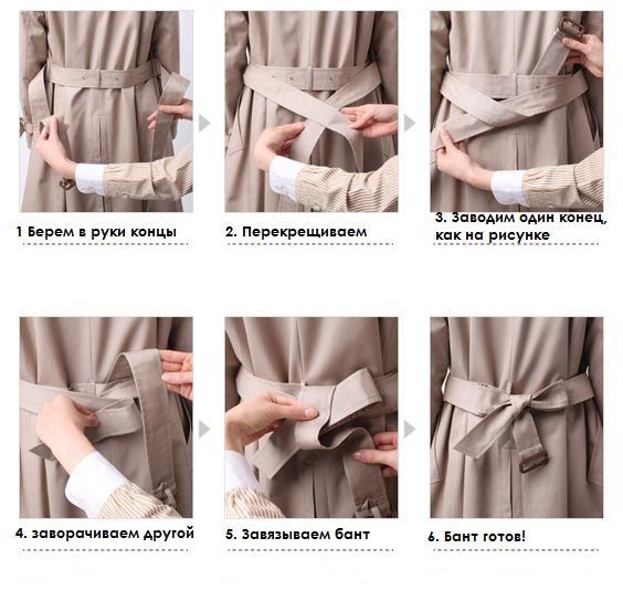 как завязать пояс на пальто полубантом