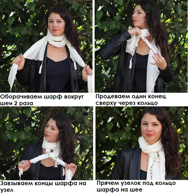 как завязать шарф на шее способы