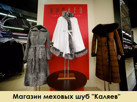 Магазин каляев официальный сайт