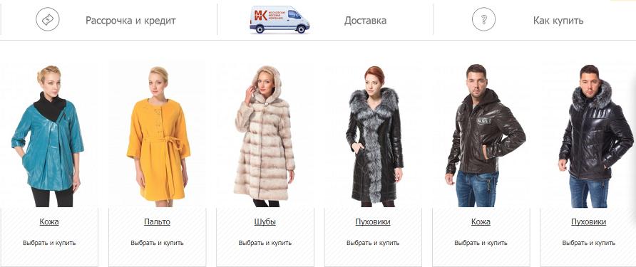 Московская меховая компания каталог товаров