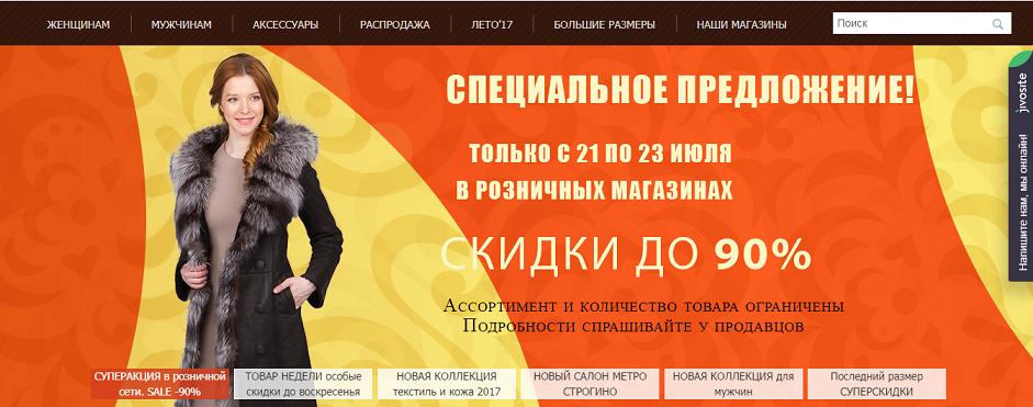 Московская меховая компания официальный сайт
