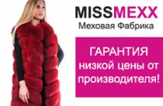 Missmexx – меховые жилетки и шубы на любой вкус