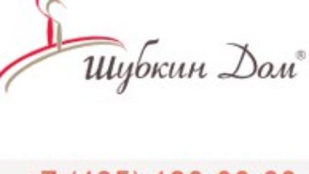 Магазин меховой одежды Шубкин Дом: большой выбор, демократичные цены