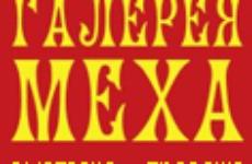 «Галерея меха» УниверСити павильон 70, модели сезона 2017-2018 года