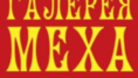 «Галерея меха» УниверСити павильон 70, модели сезона 2020-2021 года