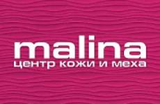 Меховой салон Малина: качественная одежда с постгарантийным обслуживанием