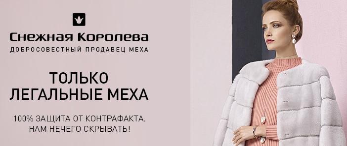 Где купить шубу в Перми