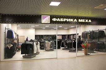 где купить шубу в Новосибирске