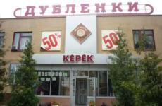 Меховая фабрика Керек Чебоксары