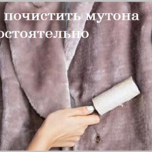 Как почистить мутоновую шубу