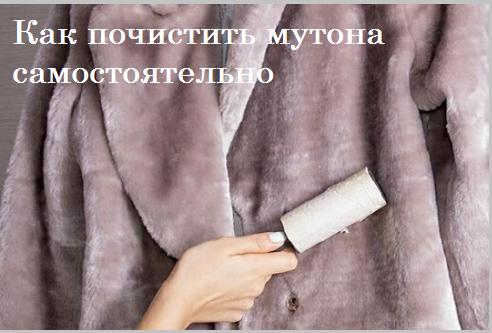 Как почистить шубу из мутона в домашних условиях 68