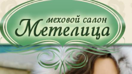Меховой салон «Метелица»: каталог, цены, отзывы