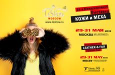 Выставка меха LeShow: время проведения, категории товаров