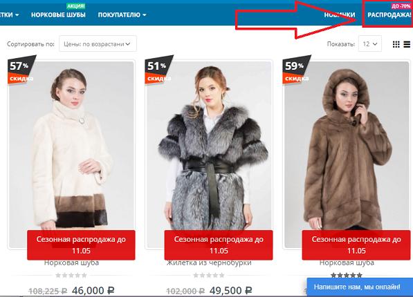 Пятигорские шубы - цены