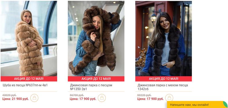 пятигорские шубы официальный сайт цены