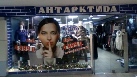 Где купить шубу в Волгограде? Лучшие салоны и магазины шуб в обзоре