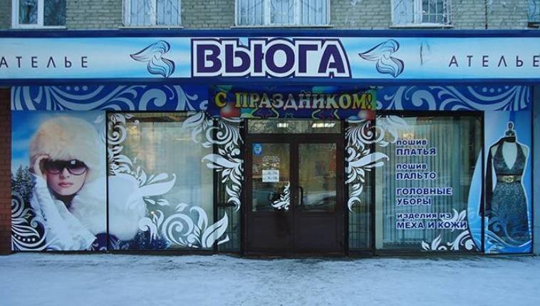 Где купить шубу в Барнауле