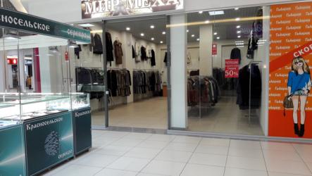 Где купить шубу в городе Кострома? Магазины шуб вашего города