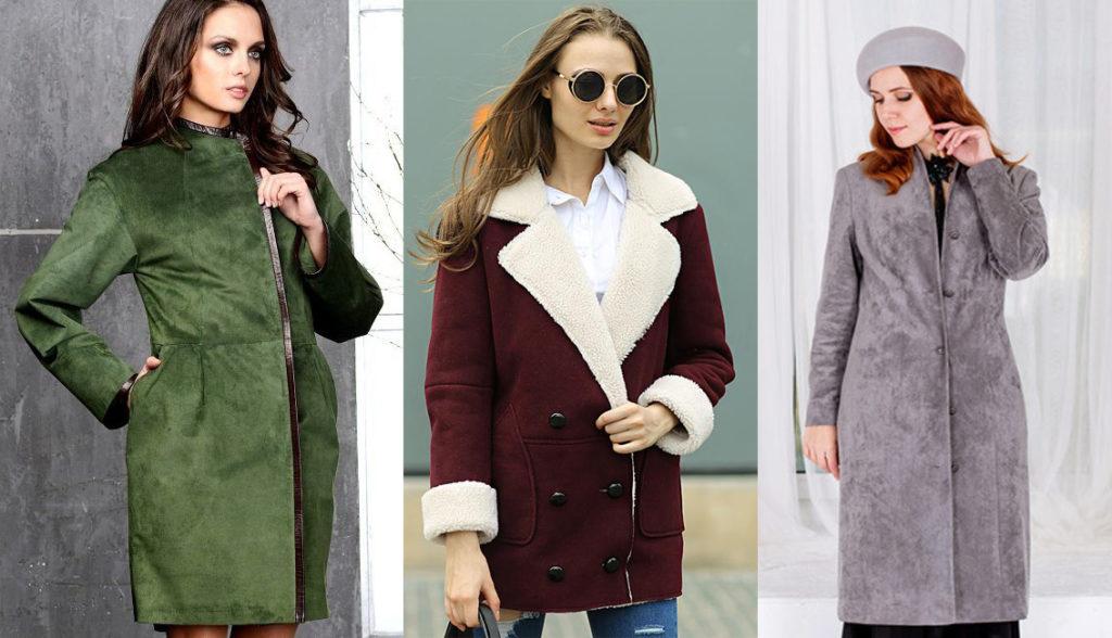 Цветное замшевое пальто