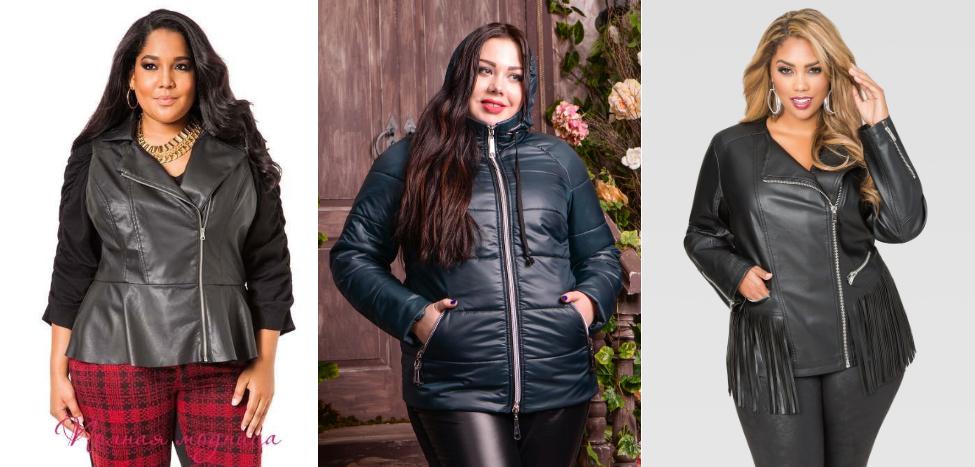 Модные куртки для полных фото