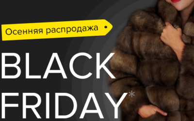 Черная пятница 2019 – время, когда купить шубу можно со скидкой до 70%!